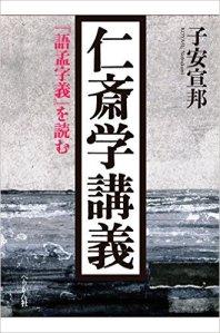 仁斎学講義